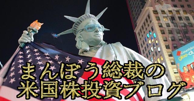 まんぼう総裁の米国株投資ブログ